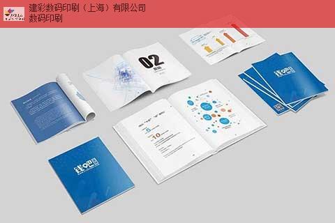 江西学校宣传画册印刷 欢迎咨询「建彩数码印刷供应」