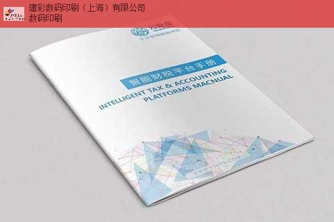 天津彩色畫冊印刷 來電咨詢「建彩數碼印刷供應」