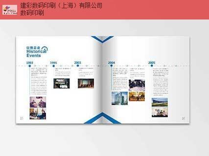 山西宣传画册印刷批量生产 欢迎咨询「建彩数码印刷供应」