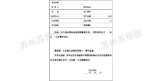 昆山多久做一次應急預案編制分類 推薦咨詢「蘇州蘇預恒企業管理供應」