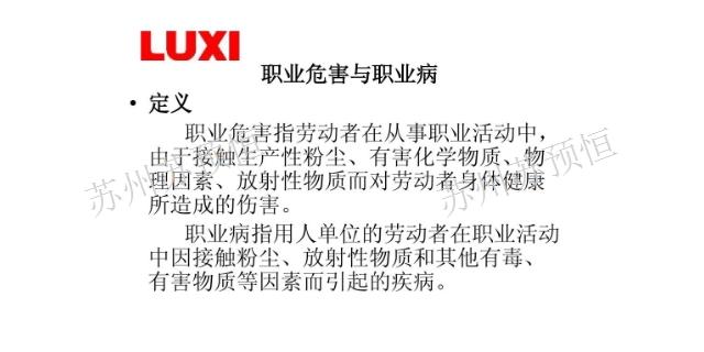 連云港本地職業衛生現狀評價電話 來電咨詢「蘇州蘇預恒企業管理供應」