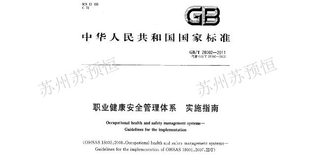 鎮江多久做一次職業衛生現狀評價服務至上 值得信賴「蘇州蘇預恒企業管理供應」