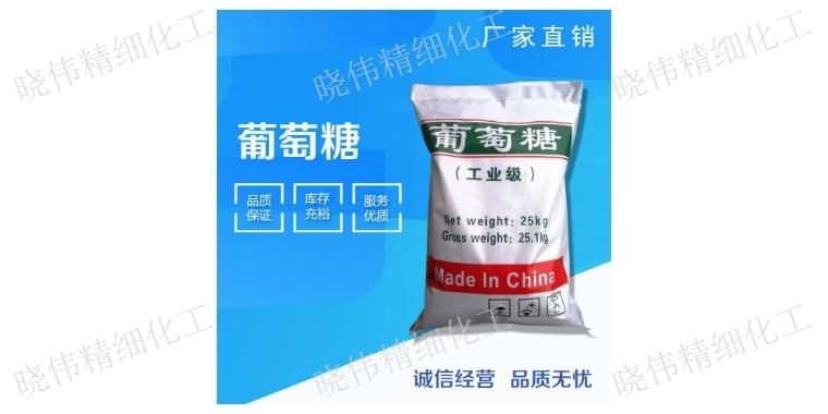 杨浦区生产葡萄糖,葡萄糖