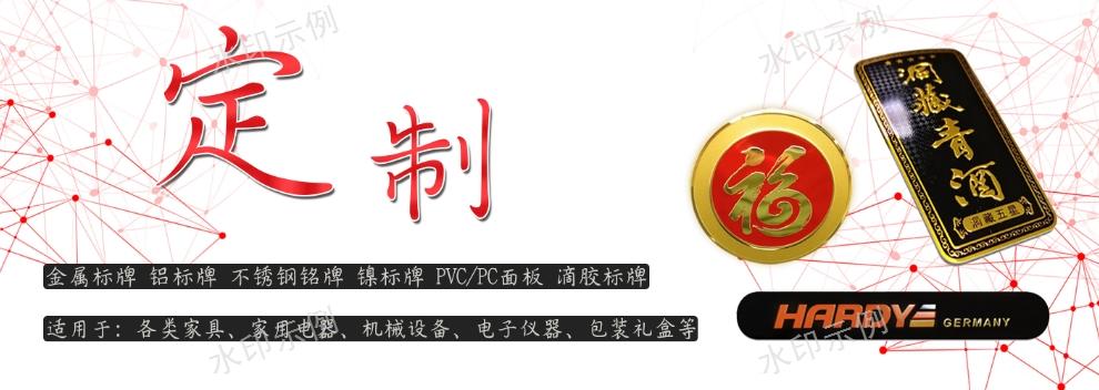 上海不銹鋼腐蝕填色標牌電話多少 貼心服務「深圳市正昊標牌供應」