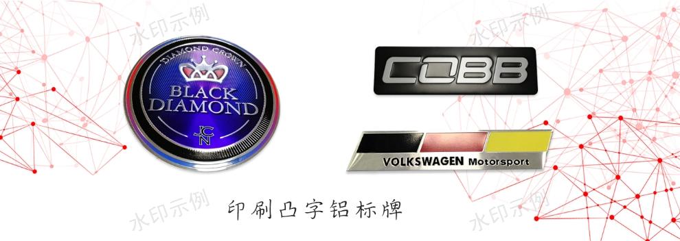 不銹鋼腐蝕標牌供應 誠信經營「深圳市正昊標牌供應」