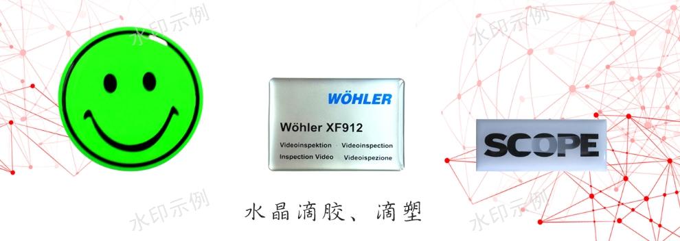 上海家电铭牌生产厂家