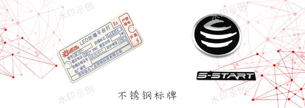 江門腐蝕牌生產廠家 歡迎咨詢「深圳市正昊標牌供應」