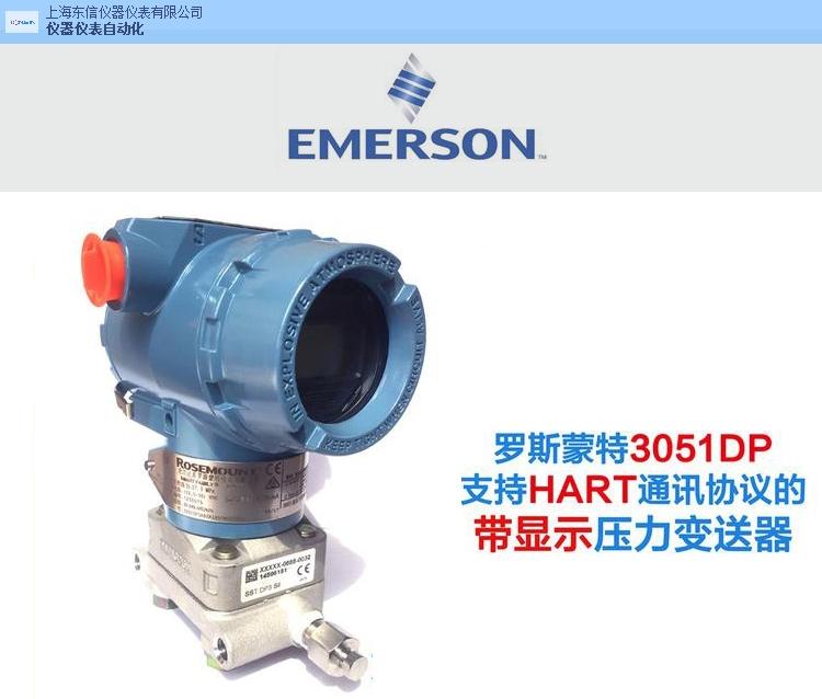 廣西進口羅斯蒙特變送器常見問題 來電咨詢「上海東信儀器儀表供應」