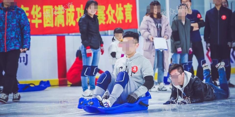 閔行區口碑好冰上運動會活動方案 客戶至上「賽眾供」