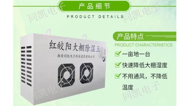 四川红皎阳除湿值得推荐 贴心服务 西安同凯电子科技供应