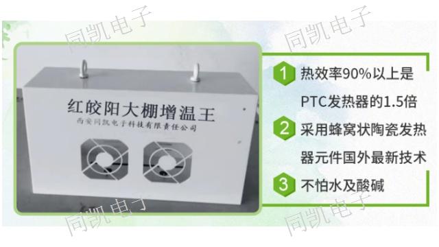 增温器 贴心服务 西安同凯电子科技供应