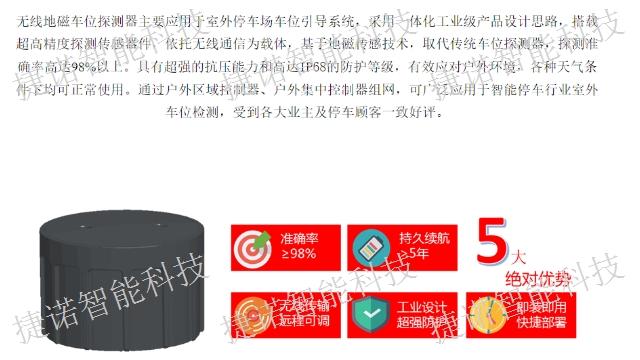 上海感應車位引導 值得信賴 無錫捷諾智能科技供應