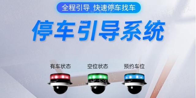 江苏车位引导价格 诚信服务 无锡捷诺智能科技供应