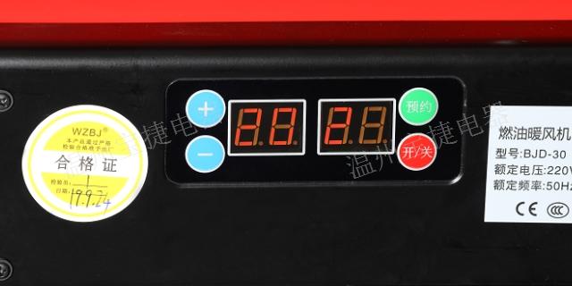 沈阳暖气热风机使用方法 服务至上 温州宝捷电器供应