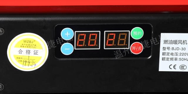 家用燃油热风炉安装 诚信为本 温州宝捷电器供应