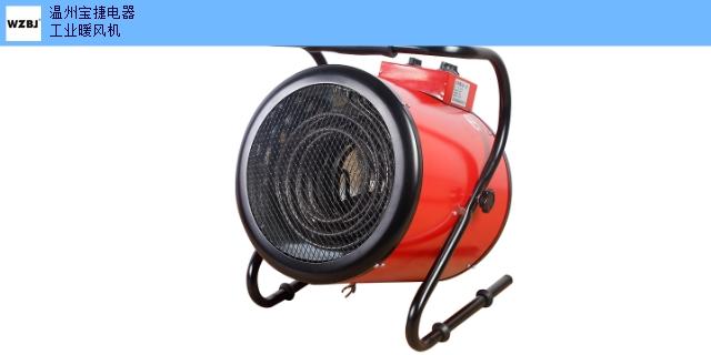浙江家用电热暖风机生产厂商 客户至上 温州宝捷电器供应