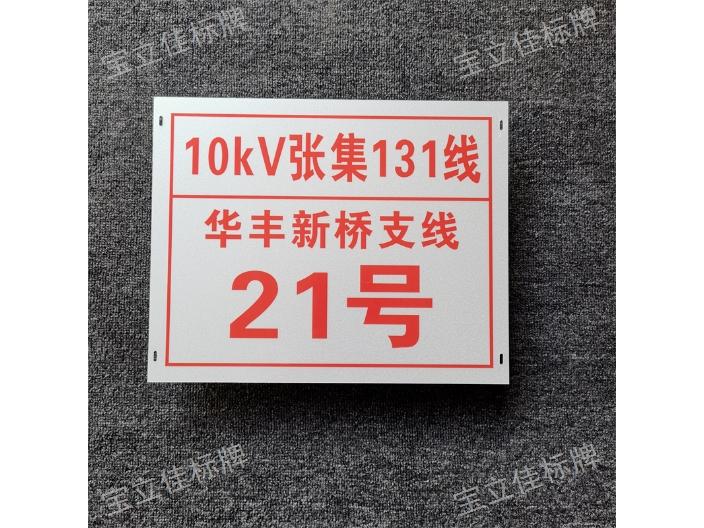 電力標識標志樁「溫州市寶立佳標牌供應」