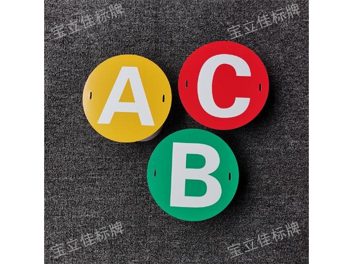 龙湾区电力电缆标牌「温州市宝立佳标牌供应」