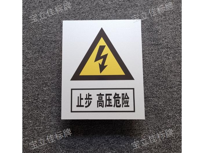 洞頭區安全電力指示牌「溫州市寶立佳標牌供應」