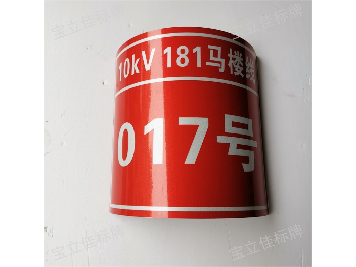 平阳县电力安全标志牌