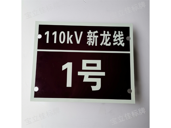 電器銘牌標牌「溫州市寶立佳標牌供應」