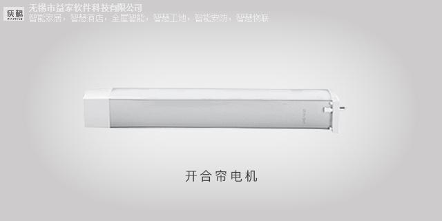 张家港安防智能产品售价「无锡市益家软件科技供应」