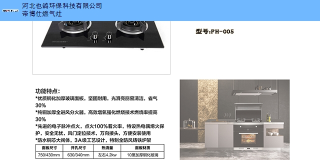邯郸耐高温燃气灶哪家安装规范 欢迎咨询 河北也鸽环保科技供应