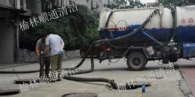 榆阳区排水管道清洗疏通 榆林市顺通清洁服务供应
