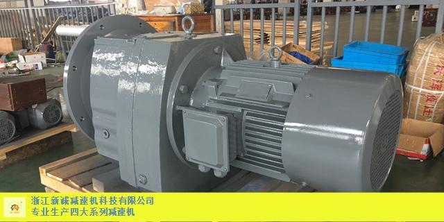 浙江新诚减速机科技有限公司