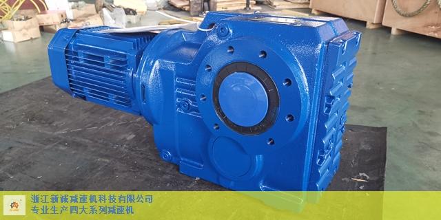销售浙江K系列减速电机生产浙江新诚减速机厂商供应