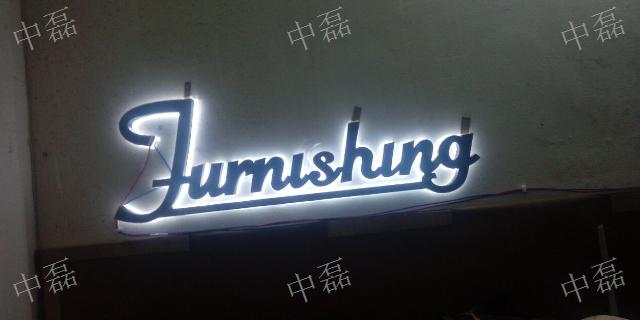 徐州钢制被发光字价格咨询,被发光字