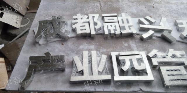 北京烤漆不锈钢平面字出厂价,不锈钢平面字