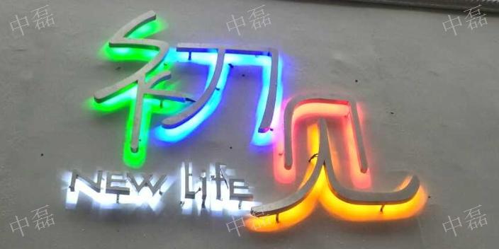 北京钢制发光字供货厂※「中磊↑标识供应」