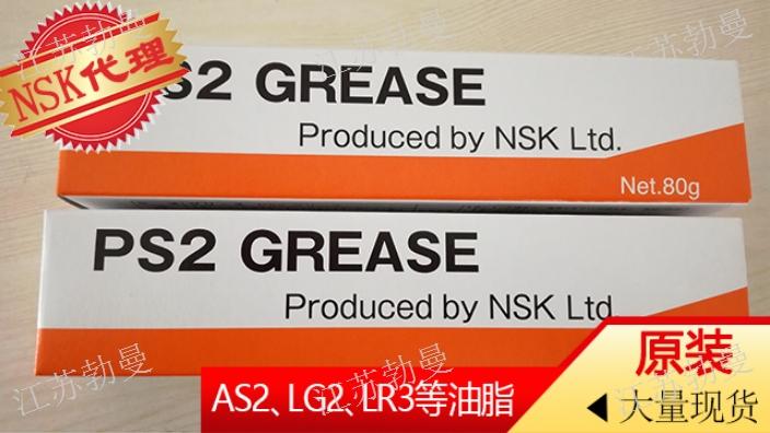 庫存NSK油脂HGP NZ4,NSK油脂