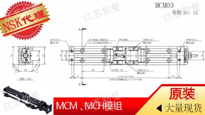 吉林NSK模组MCM05010H05K00