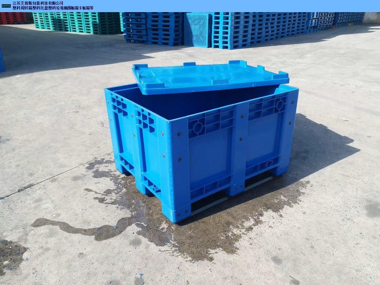 安阳出口塑料周转箱 和谐共赢「江苏艾普斯包装供应」