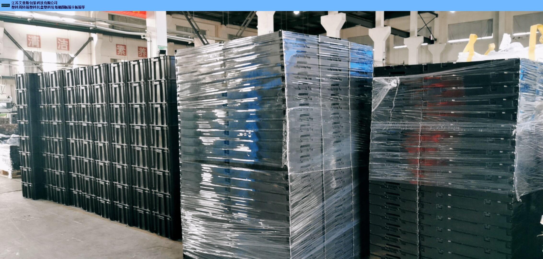 常州防靜電周轉箱批發 服務為先「江蘇艾普斯包裝供應」
