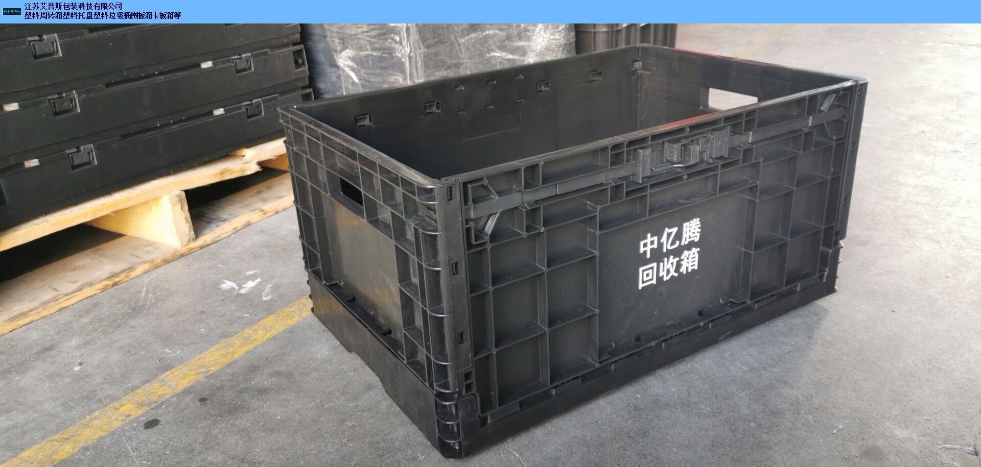 嘉兴防静电周转箱出厂价 创造辉煌「江苏艾普斯包装供应」