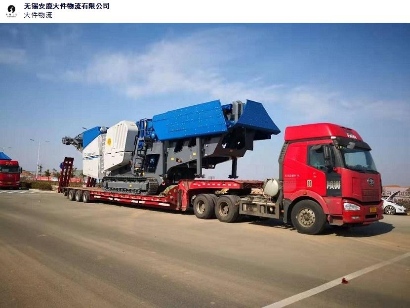 吉林到哈尔滨大件物流运输 来电咨询「无锡安鹿大件物流供应」