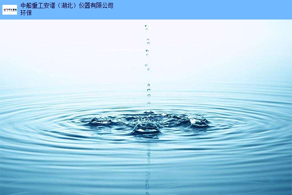 北京专业水质浊度分析仪优质商家 诚信为本 中船重工安谱(湖北)仪器供应