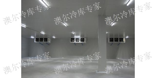 德阳食品保鲜冷库制冷「四川澳尔空调冷冻设备供应」