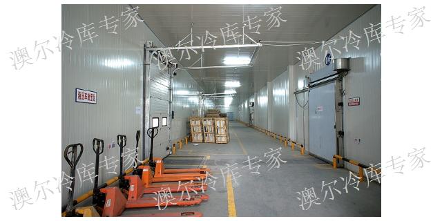 贵阳大型保鲜冷库温度「四川澳尔空调冷冻设备供应」
