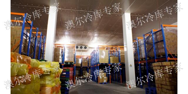 绵阳高温保鲜冷库设备「四川澳尔空调冷冻设备供应」