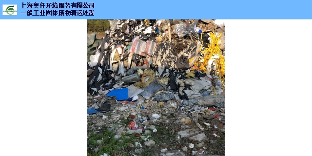 寶山區工業固體廢物清運價格