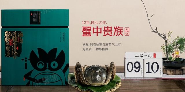 上海大闸蟹哪里的好 诚信为本「上海苏蟹阁实业供应」
