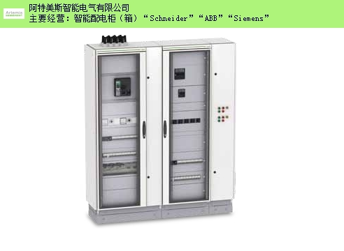 山東配電系統供應商 歡迎咨詢「阿特美斯智能電氣供應」