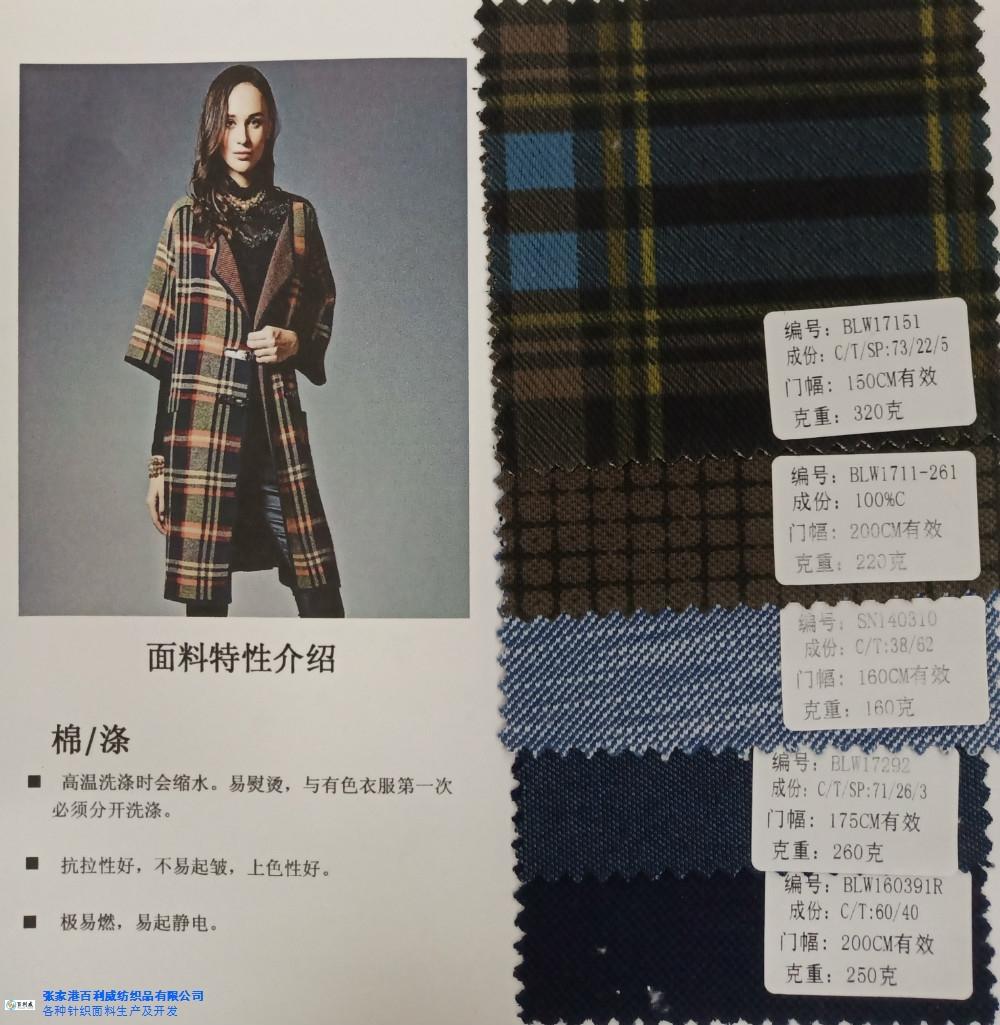 南通棉涤布料厂家实力雄厚 欢迎来电「张家港百利威纺织品供应」