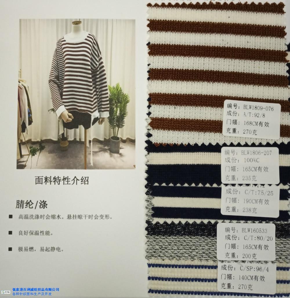 徐州腈纶面料高质量的选择 诚信服务「张家港百利威纺织品供应」
