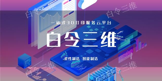 杭州3D打印材料不二之选 来电咨询 山东白令三维科技供应