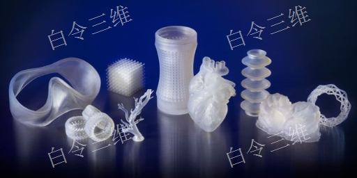 保定树脂打印平台 欢迎咨询 白令三维3D打印公司供应